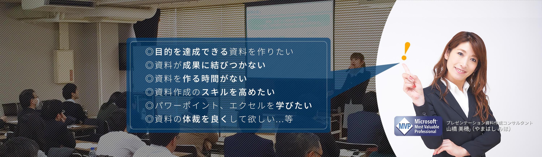 プレゼンテーション資料作成コンサルタント 山橋 美穂(やまはし みほ)