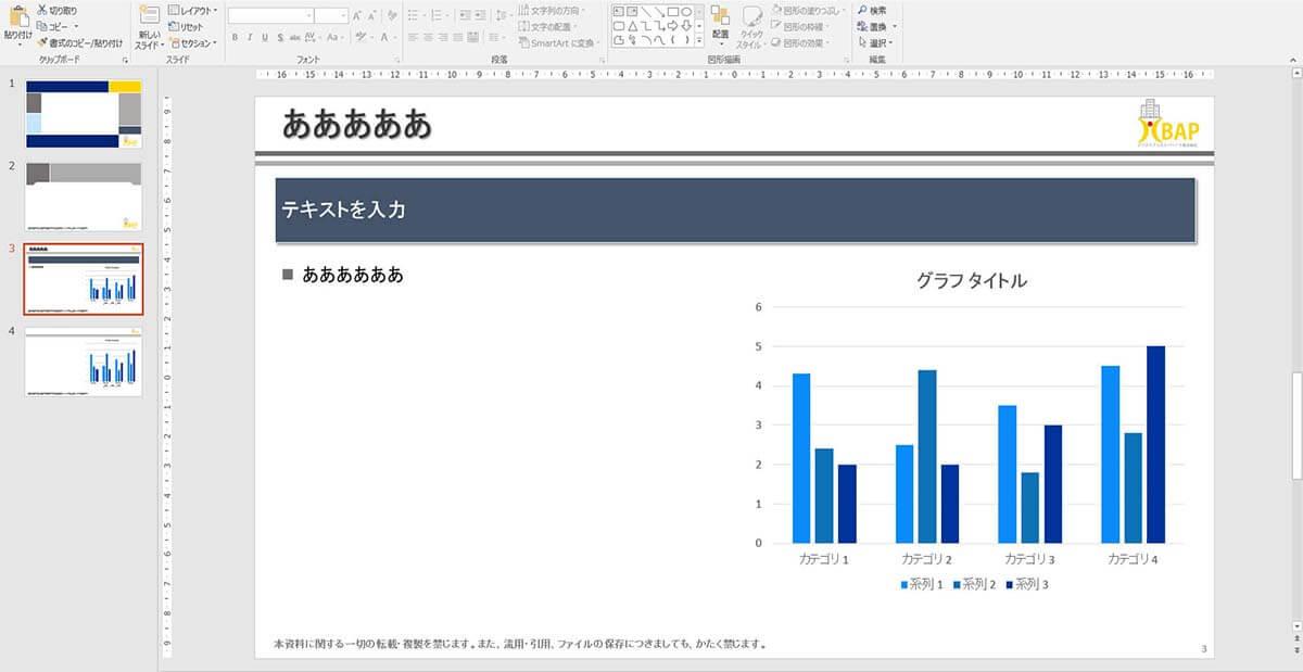 作業効率とスライド資料の品質向上